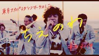 「ちえのわ feat.峯田和伸」 MV+ドキュメンタリー -YouTube Ver.- / TOKYO SKA PARADISE ORCHESTRA