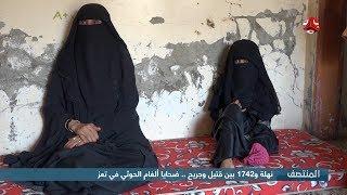 نهلة و1742 بين قتيل وجريح .. ضحايا ألغام الحوثي في تعز
