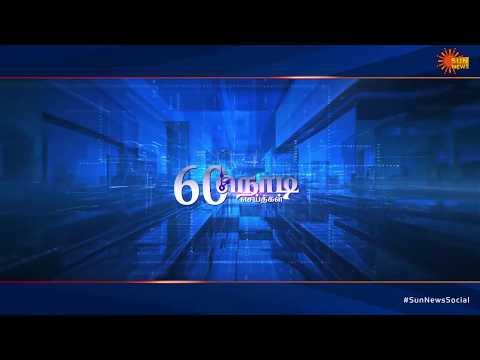 60 நொடி செய்திகள் | 60Sec | Tamil News | Sun News Live | Sun News