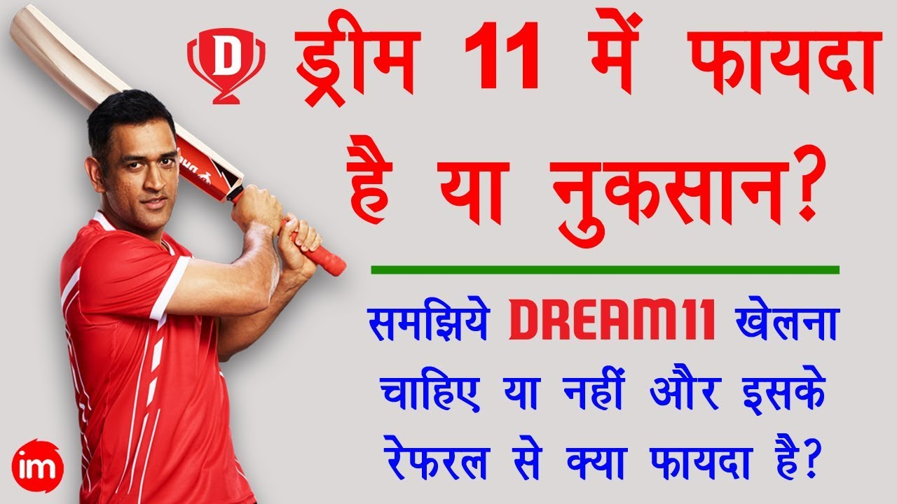 DREAM 11 APK DOWNLOAD
