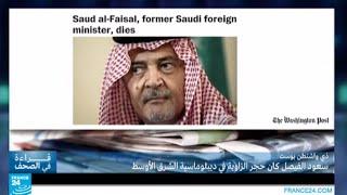 سعود الفيصل - حجر الزاوية في دبلوماسية الشرق الأوسط