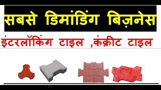 Paver Block Making Process,Paver tile manufacturing, Interlocking  Tiles Making Vibrator Machine