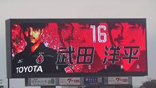 2017年11月26日(日)J1昇格プレーオフ準決勝名古屋グランパスvsジェフユ...