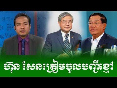 Cambodia News Today RFI Radio France International Khmer Morning Monday 08/14/2017