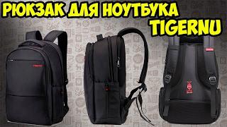 Рюкзак для ноутбука и вещей TIGERNU. 15-17 дюймов, надежный