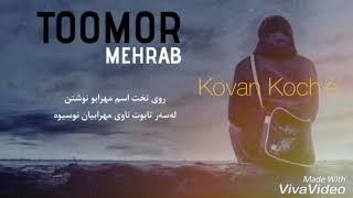 مهراب ستران فارسي