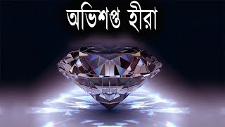অভিশপ্ত হীরা || Cursed diamonds || Kohinoor || Black Orlov || Hope Diamond || History || expensive