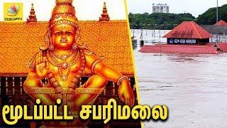 திறப்பது எப்போது ? : Sabarimala Ayyappa Current Situation   Kerala Flood 2018