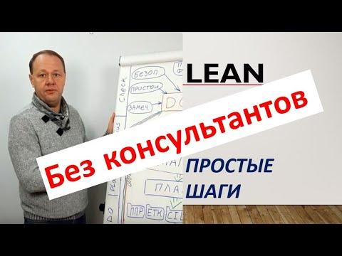 Бережливое производство без консультантов. Lean. 100% эффективное начало. Урок 1. База.