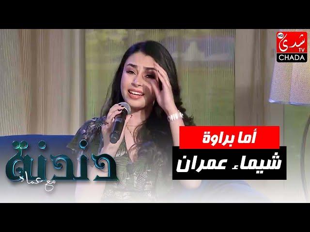 أما براوة بصوت الفنانة شيماء عمران في برنامج دندنة مع عماد
