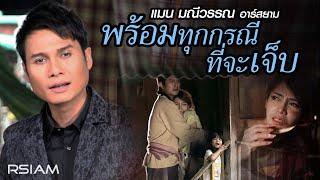 Repeat youtube video พร้อมทุกกรณีที่จะเจ็บ : แมน มณีวรรณ อาร์ สยาม [Official MV]