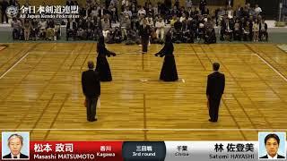 Masashi MATSUMOTO De- Satomi HAYASHI - 17th Japan 8dan KENDO Championship - Third round 27