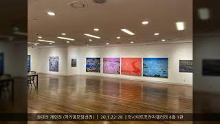 인사아트프라자갤러리 작가공모 당선전_최대선 개인전