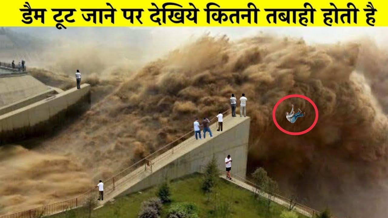बांध टूटा और मची तबाही कैमरे में कैद दिलदहला देने वाली घटना Dam Failure Caught on Tape