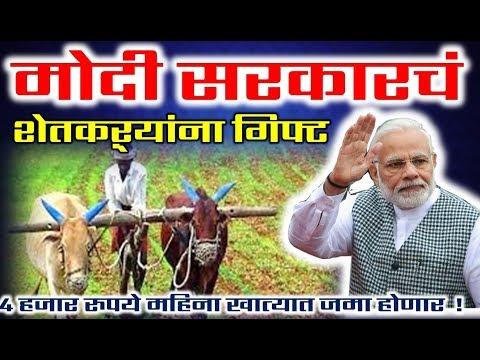 मोदी सरकारचं शेतकऱ्यांना गिफ्ट | 4 हजार रुपये महिना खात्यात जमा होणार लवकरच निर्णय होणार