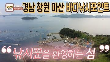 남해, 바다낚시 (경남 창원 마산 실리도) 낚시와 트레킹의 섬