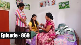 Sidu | Episode 869 05th December 2019 Thumbnail