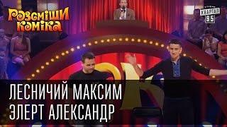 Каникулы Олега Ляшко выиграли 50 000 гривен   Рассмеши Комика, сезон 10, выпуск 1