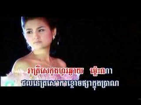 Reatrey Sekong - Sokun Nisa [Khmer Karaoke]
