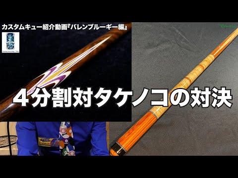 カスタムキュー紹介動画 バレンブルーギー編(K .KAGOMIYA氏)