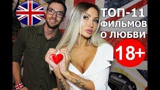 АНГЛИЙСКИЙ ЯЗЫК ПО ФИЛЬМАМ | Топ 11 мелодрам чтобы посмотреть сегодня вечером и выучить английский