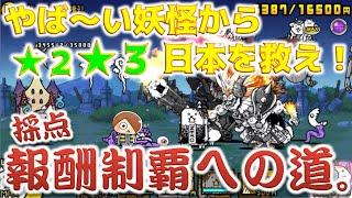 《にゃんこ大戦争》やば〜い妖怪から日本を救え!星2、3で採点報酬リベンジだ・・・ にゃんこい! 検索動画 50