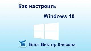 Як налаштувати Windows 10