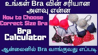உங்கள் Bra வின் சரியான அளவு என்ன How to Measure Correct size Bra | Bra size Calculator Online ல் Bra