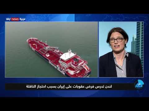 لندن تدرس فرض عقوبات على إيران بسبب احتجاز الناقلة  - نشر قبل 3 ساعة