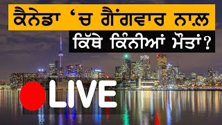 #Live News || Gang Deaths in Canada, Surrey School Incident || Nov 27 2019