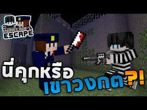 Minecraft Escape #3 - นี่คุกหรือเขาวงกต ?! END