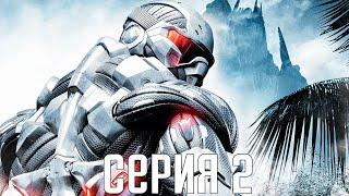 """Crysis. Прохождение 2. Сложность """"Спецназ / Delta""""."""