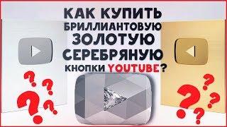 как Купить Бриллиантовую, Золотую и Серебряную Кнопки YouTube? // Сколько Они Стоят?