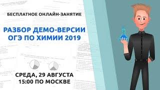 Разбор демоверсии ОГЭ по химии 2019