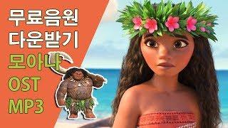 모아나 OST 노래 MP3 무료 다운 받기 [MP3 파…