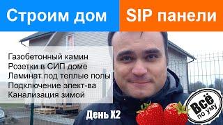 Строим дом из SIP панелей. День Х2. Камин из газобетона. Ламинат на теплые полы. Все по уму(Бесплатный семинар по СИП - http://sip-seminar.ru Школа монтажа СИП домов - http://sip-school.ru Заказать дом от проекта