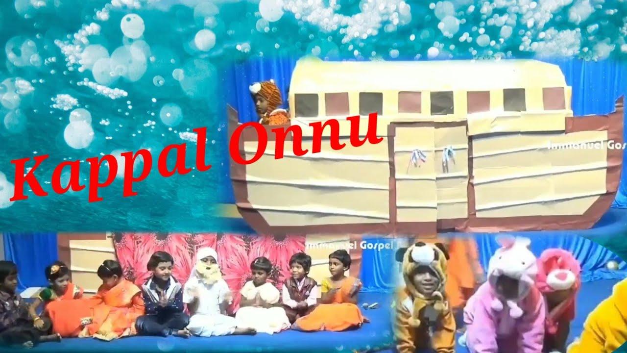 Kappal Onnu // Days of Noah//Reshma Abraham // Christian song