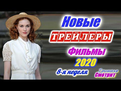 Новинки 2020 года. Новые трейлеры на русском языке. 8 - я неделя 2020 года. Ожидаемые фильмы 2020