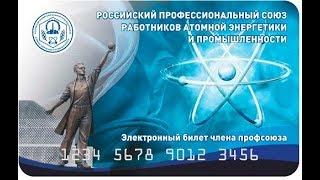 Электронный билет члена профсоюза РПРАЭП