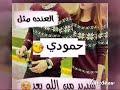 أجمل أغنيه باسم حمودي حبيبي