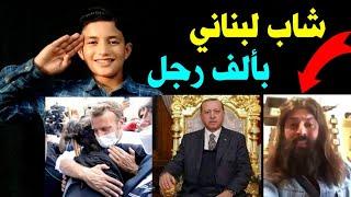 شاب لبناني يرد الجميل لأردوغان ويقول الحق !!