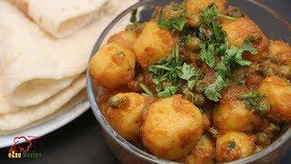 পরোটা নান লুচি বা গরম ভাতের জন্য মজাদার আলু মটর রেসিপি    Aloo Matar Recipe   Bengali Sabji Recipe