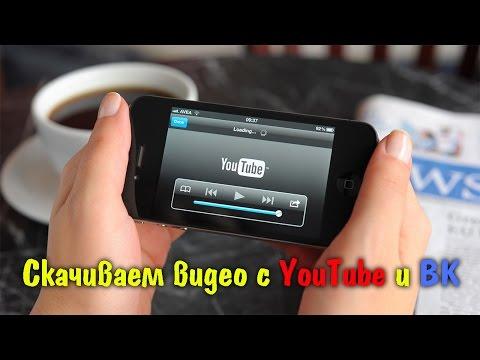 Как скачать видео с youtube на компьютер в 1 клик БЫСТРО