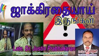 ஜாக்கிரதையாய் இருங்கள் /Be careful/Late. Dr. #Justin #Prabhakaran / #Voiceofthunder/SFJegan- Tamil