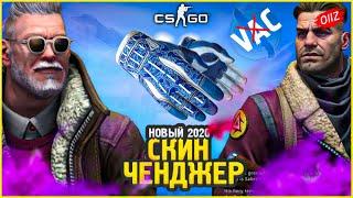 КАК Скачать Новый Скин Ченджер КС ГО 2020 /Лучший SKIN CHANGER CSGO без VAC BAN / Кс Го Чейнджер