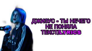 ДЖИЗУС - ТЫ НЕЧЕГО НЕ ПОНЯЛА | ТЕКСТ ПЕСНИ//+КАРАОКЕ+//LYRICS (в опис.)