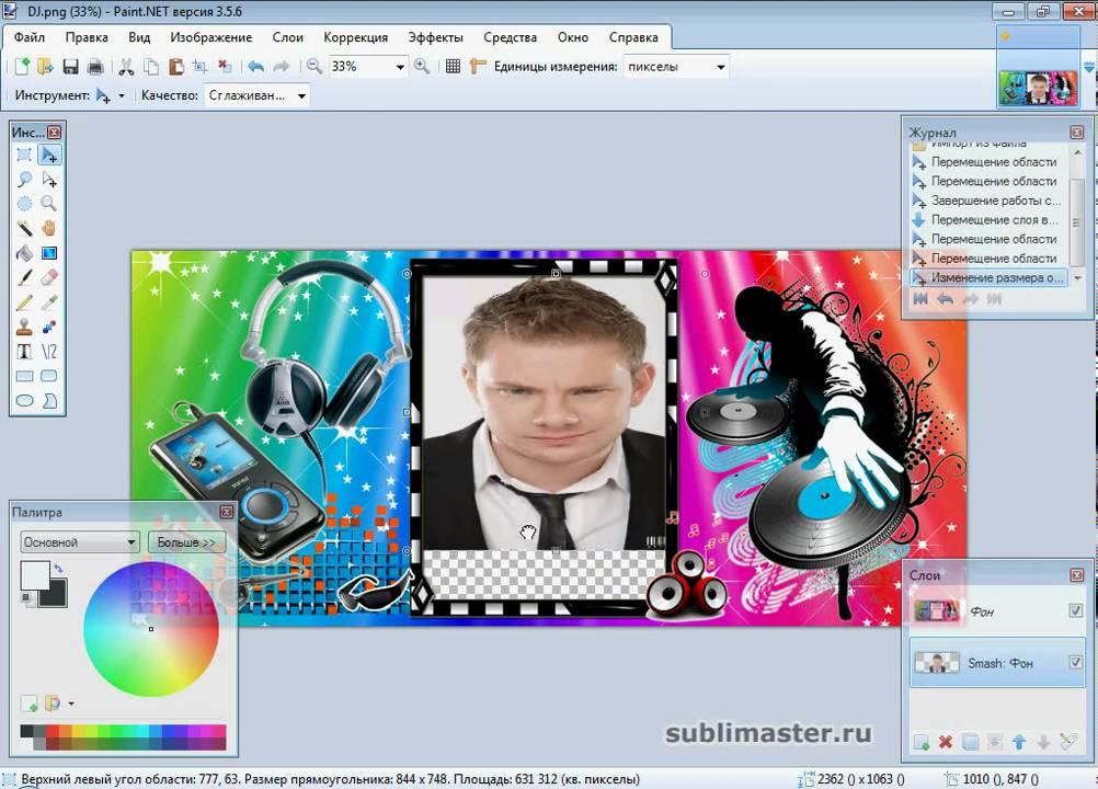 Вставляем фото в рамку с помощью программы Paint.Net - YouTube
