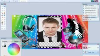 Вставляем фото в рамку с помощью программы Paint.Net(Видеоурок о том, как вставить фото в рамку или шаблон для кружек с помощью Paint.Net. Это видео снято для сайта..., 2011-01-17T16:22:51.000Z)