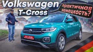 Volkswagen T-Cross 2021 - практичная немецкость?