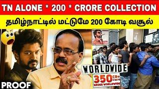 தமிழகத்தில் மட்டும் 200 கோடி மாஸ்டர் வசூல் சாதனை | TN Alone Master 200 Crores